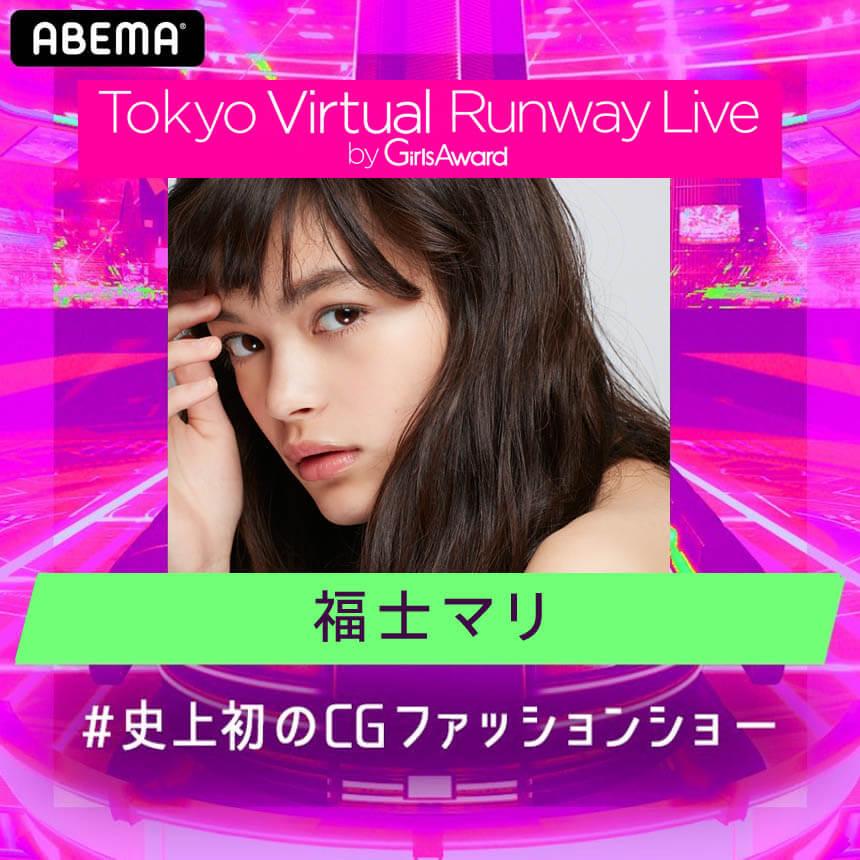 福士マリ – Tokyo Virtual Runway Live by GirlsAward