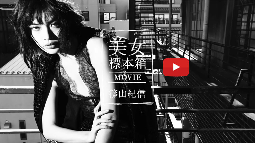 福士リナ – UOMO 篠山紀信 美女標本箱