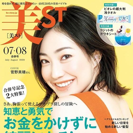 SAKURA – 美ST 2020.7-8月 合併号
