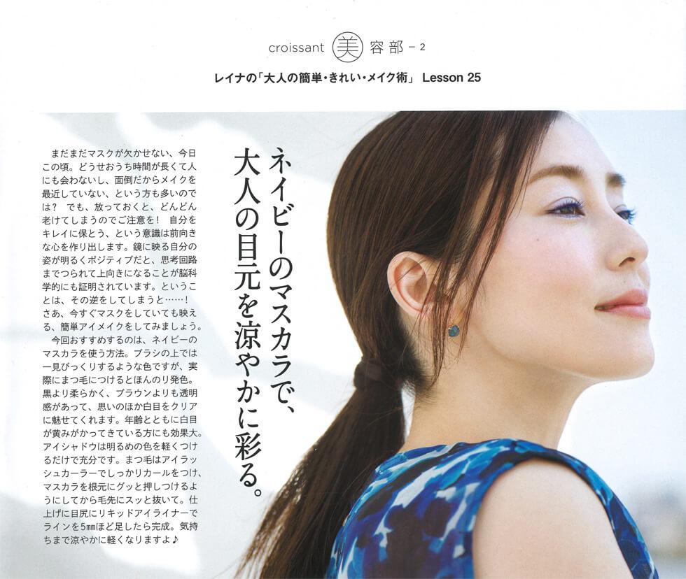 怜花 – クロワッサンNo.1023