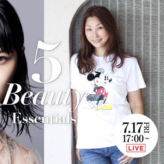 SAKURA – VOGUE JAPAN 5 Beauty Essentials ライブ配信 2020.7.17