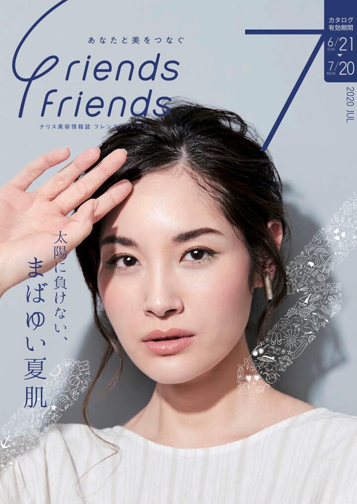 牧志ジョアンナ – フレンズ×フレンズ 2020 JUL