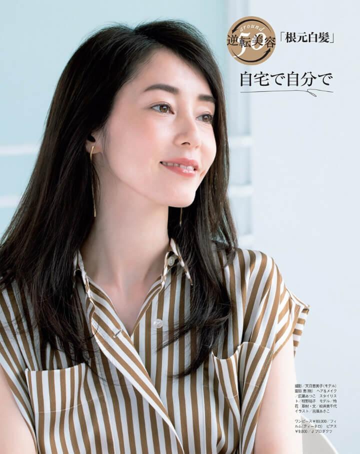 怜花 – エクラ 2020.9月号