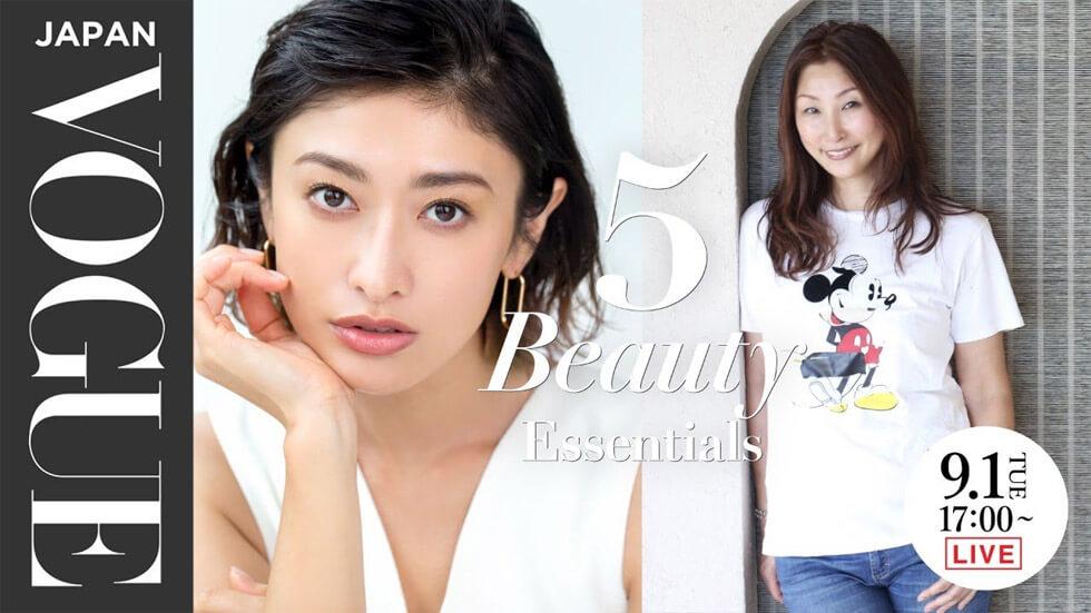 SAKURA – VOGUE JAPAN 5 Beauty Essentials ライブ配信 2020.9.1