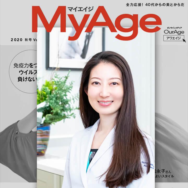 飛田砂織 – MyAge 2020 秋号