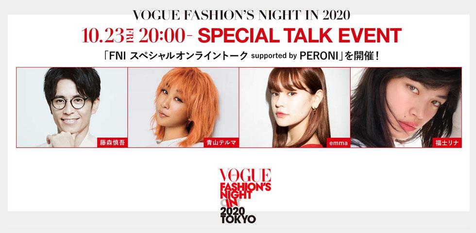 福士リナ – VOGUE FNI 2020 トークライブ
