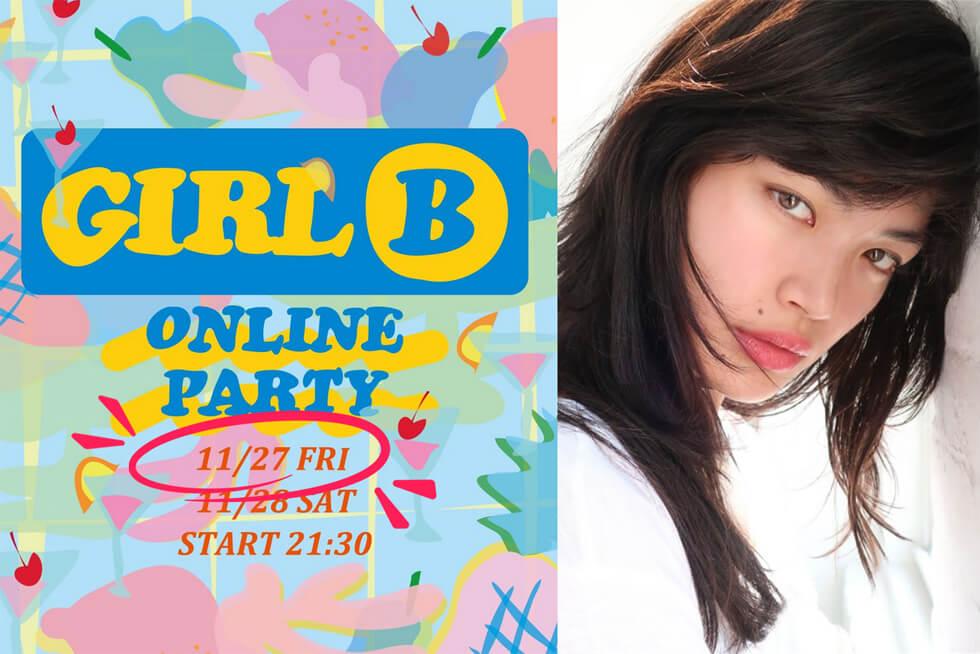 福士リナ – GIRL B Online Party 2020