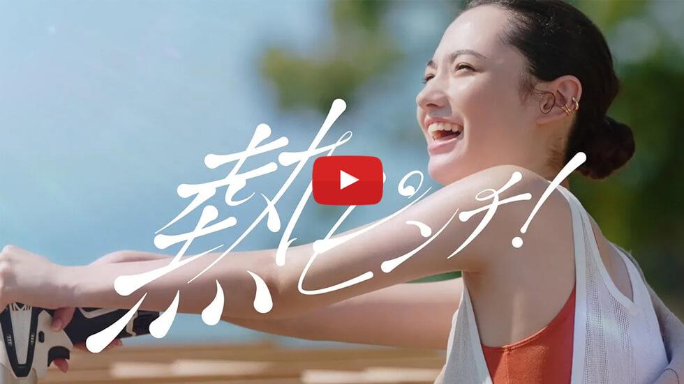 朝比奈ニコラ – ANESSA TV-CM