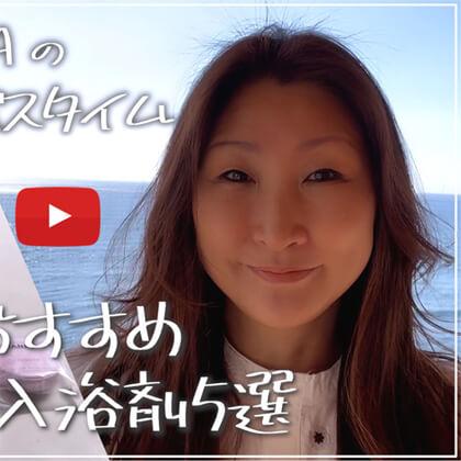 SAKURAのYoutubeチャンネル – ビューティSAKURAのきれいのスパイス #1
