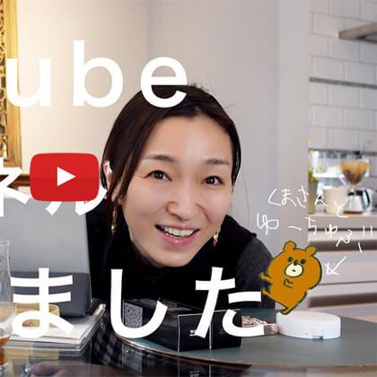永富千晴 Youtube キレイの未来 – #1 Youtubeチャンネルはじめました!