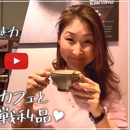 SAKURAのYoutubeチャンネル – #2 SAKURAのコラーゲンの魅力 コラーゲンカフェと私の戦利品