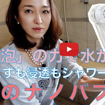 永富千晴 Youtube キレイの未来 – #2 「気泡」の力で水が変わる!噂のナノバブル。