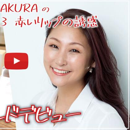 SAKURAのYoutubeチャンネル – #3 SAKURAの赤いリップの誘惑 UNMIXブランドデビュー