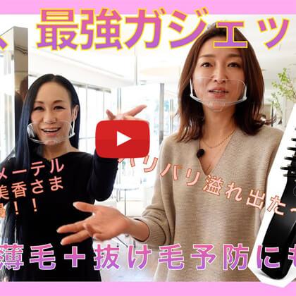 永富千晴 Youtube キレイの未来 – #4 コレが最強ガジェット!たるみ+薄毛+抜け毛予防にも!!