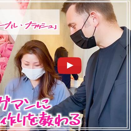 SAKURAのYoutubeチャンネル – #7 ジバンシイ プレス発表会