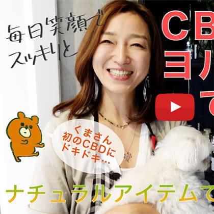 永富千晴 Youtube キレイの未来 – #9 【心が落ち着く】CBDやソルトバスで「ストレスケアを自己管理」