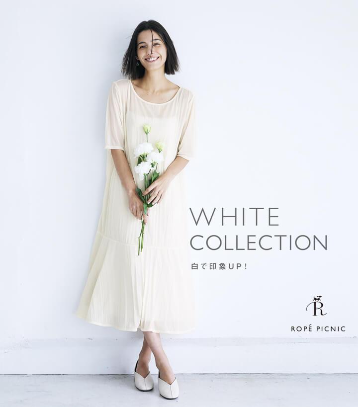 サンドバーグ直美 – ROPE PICNIC White Collection