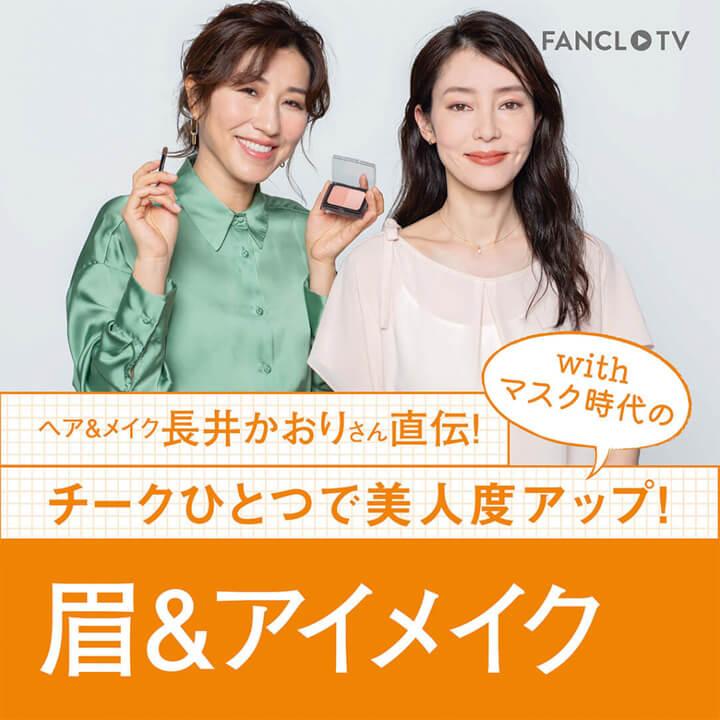 怜花 – FANCL CLIP 2021
