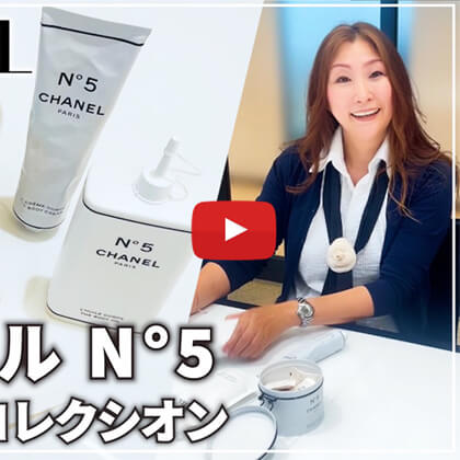 SAKURAのYoutubeチャンネル – #12 シャネル本社へ ついに発売!シャネル N°5 ファクトリー 5 コレクシオン