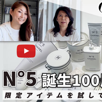 SAKURAのYoutubeチャンネル – #13 シャネル N°5 誕生100周年 限定アイテムを試してみた