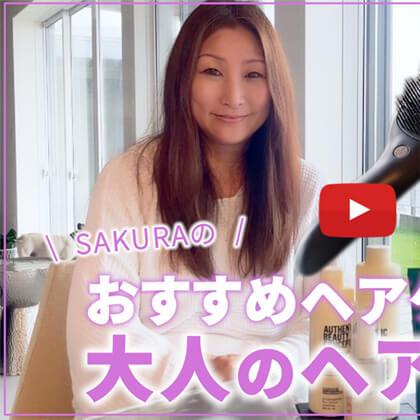 SAKURAのYoutubeチャンネル – #14 SAKURAのおすすめヘアケア3選と大人のヘアブラシ