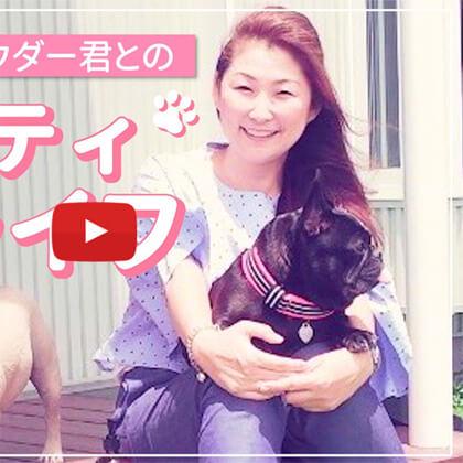 SAKURAのYoutubeチャンネル – #15 愛犬キンちゃんとパウダー君とのビューティペットライフ