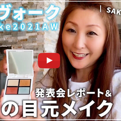 SAKURAのYoutubeチャンネル – #16【SAKURAが実践】Celvokeセルヴォーク2021AW 発表会レポート&最新の目元メイク