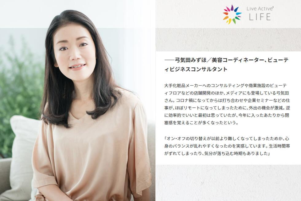 弓気田みずほ – Live Active ビューティ賢者に聞く 2021