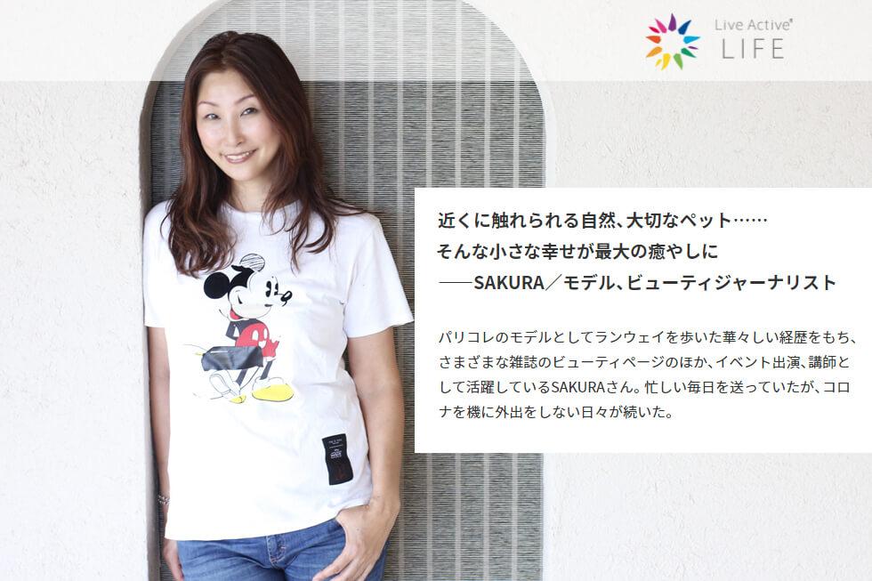 SAKURA – Live Active LIFE ビューティ賢者に聞く 2021