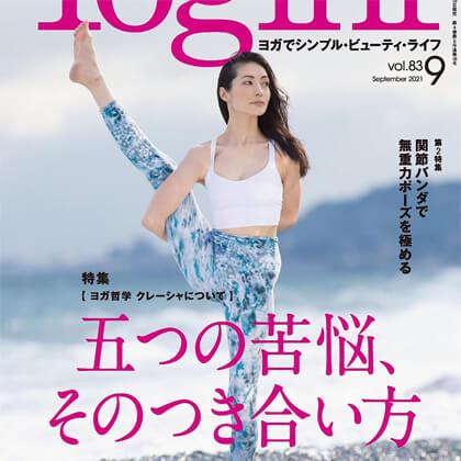 水越日麻 – Yogini2021年9月号