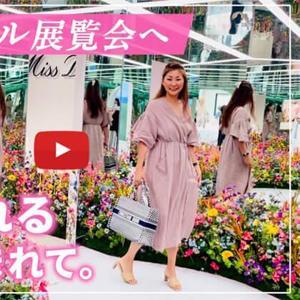 SAKURAのYoutubeチャンネル – #17 ミス ディオール展覧会へ 幸福感溢れる香りに包まれて。