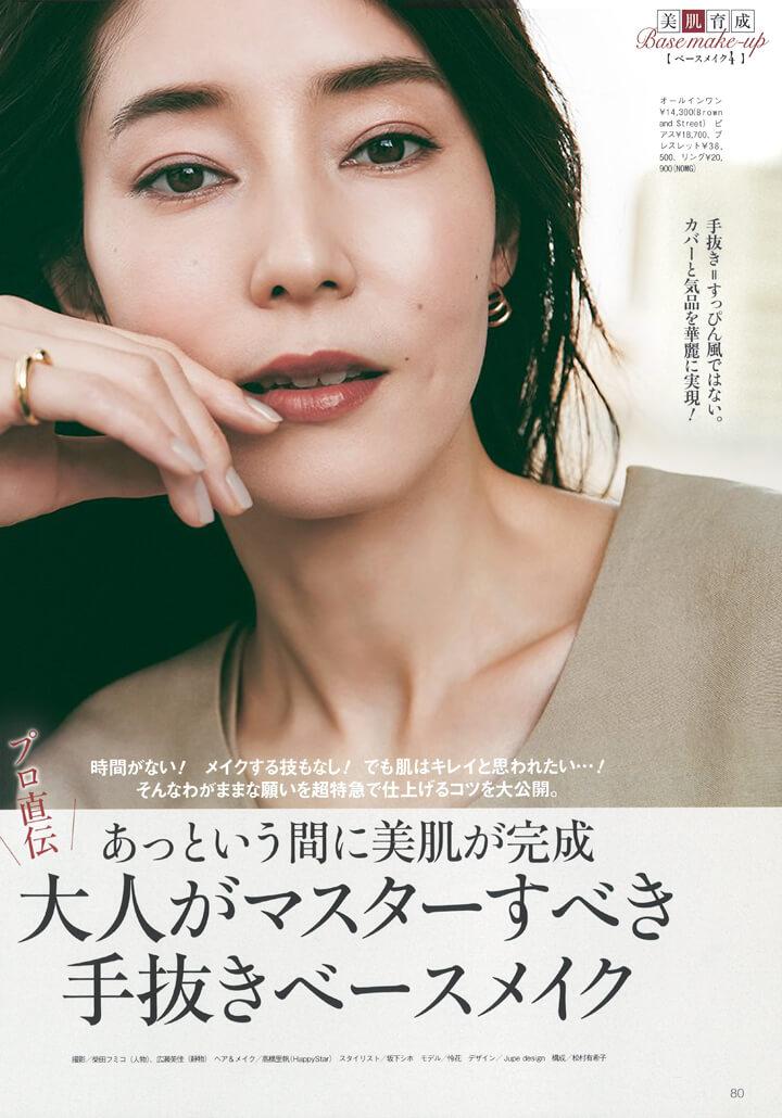 怜花 – 美的GRAND 2021秋号