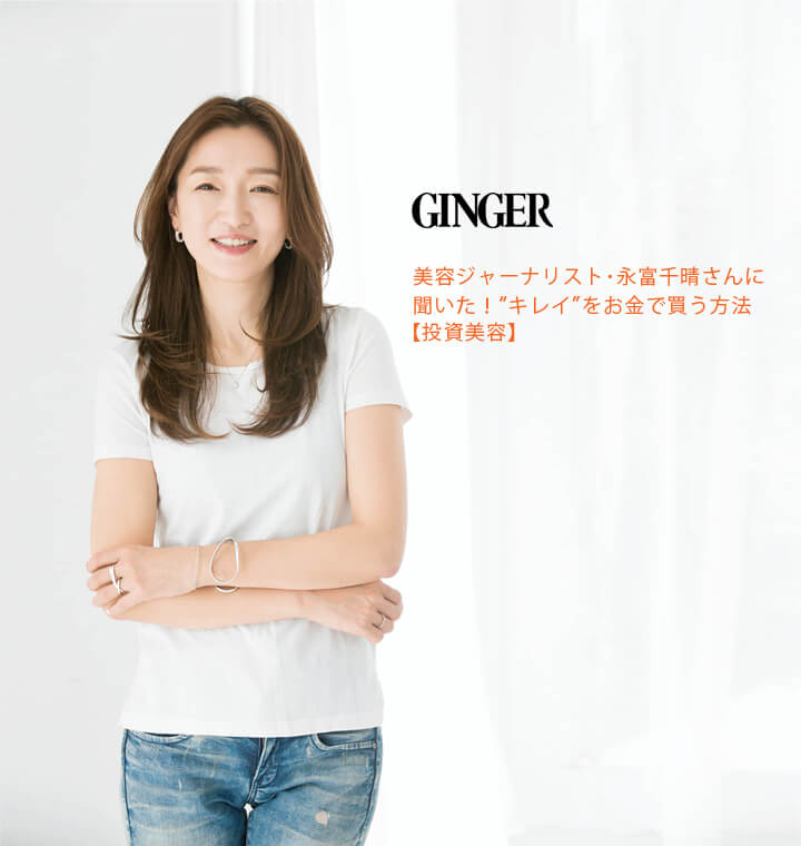 """永富千晴 – GINGER """"キレイ""""をお金で買う方法【投資美容】"""